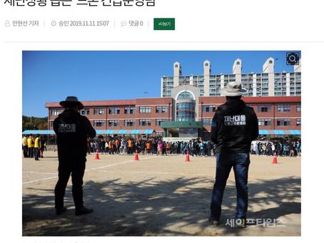 드론전망 / 재난상황 돕는 '드론 긴급운용팀'_세이프타임즈 발췌