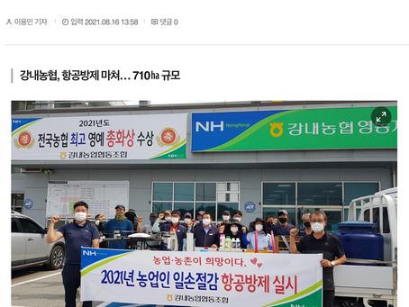 """드론전망 / 농약뿌리기 """"드론이 다 해유""""_충청일보 발췌"""