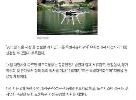 드론뉴스/대전시, 드론메카 거듭날 수 있을까_ 중도일보 발췌