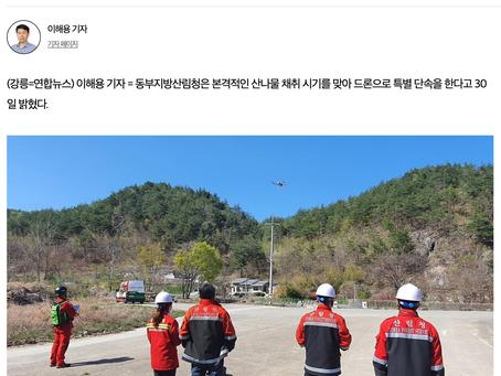 """드론전망 / """"산나물 불법 채취자 드론으로 단속한다""""_연합뉴스 발췌"""