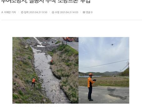 소방드론 / 소방서, 실종자 수색 '소방드론' 투입_충남일보 발췌