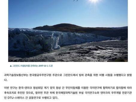 드론전망 / 국내 드론 이용 그린란드 빙하 녹는 현상 관측 성공_로봇신문 발췌