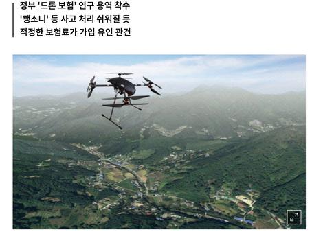 드론뉴스/개인용 드론 보험 나온다_서울경제 발췌