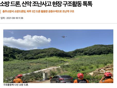 드론전망 / 소방 드론, 산악 조난사고 현장 구조활동 톡톡_국민일보 발췌