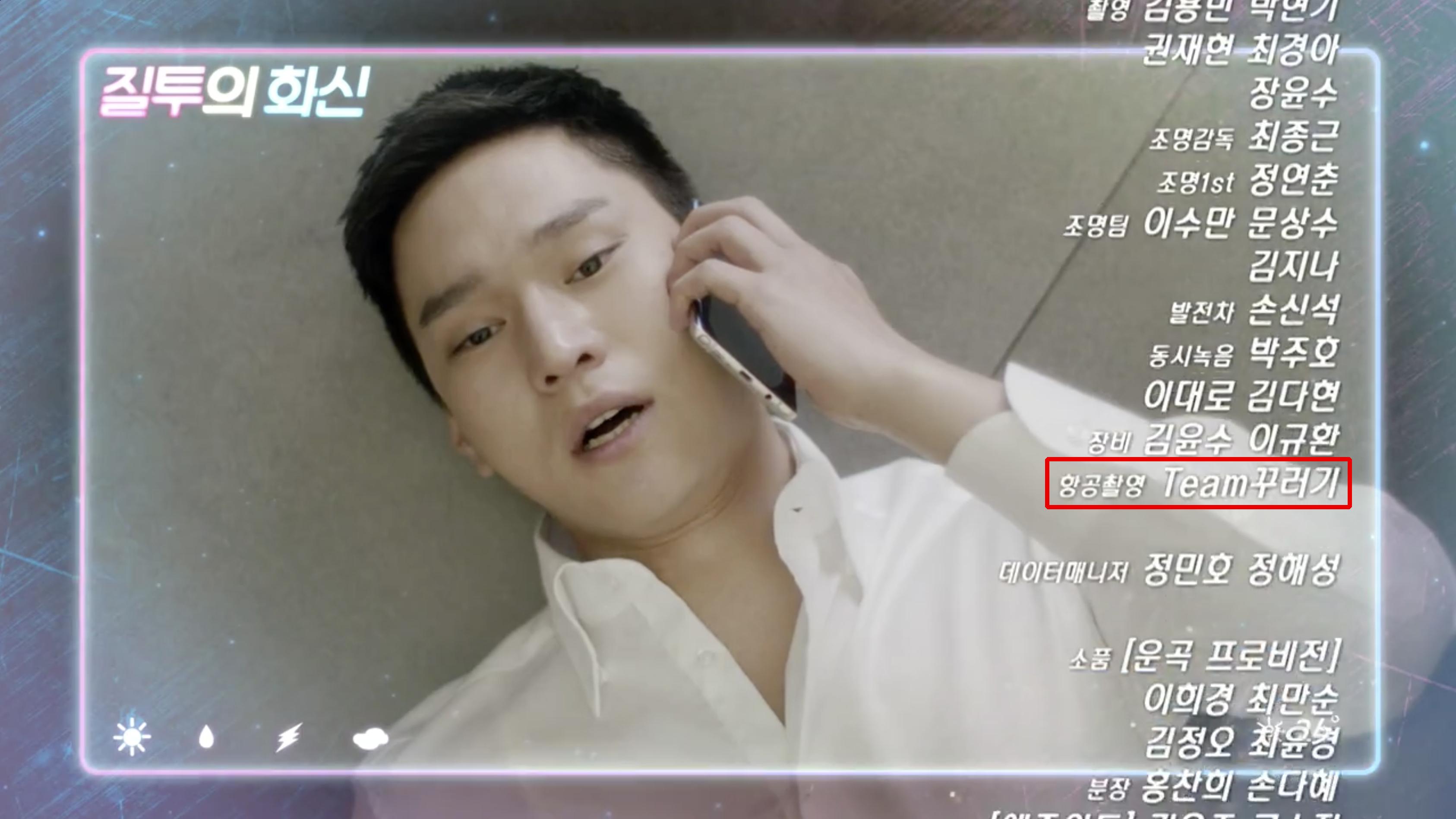 SBS 질투의화신 엔딩크레딧