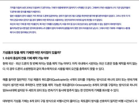 드론전망 / 다양한 기체를 활용하는 소방드론_소방방재신문사 발췌
