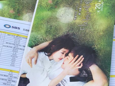 "SBS 드라마 ""다시 만난 세계"" 항공촬영"