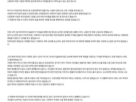 부산 어린이집 드론사고_보배드림 발췌