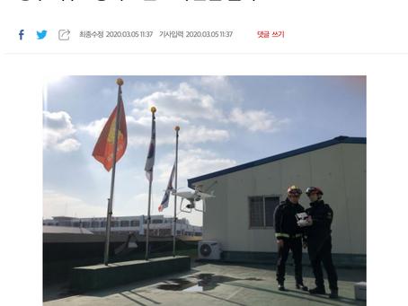 드론전망 / 서부소방서 '드론 조작 훈련' 실시_아시아경제 발췌