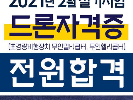 드론미디어 무인항공교육원_2021드론국가자격증 과정 교육생 실기시험 '전원합격'
