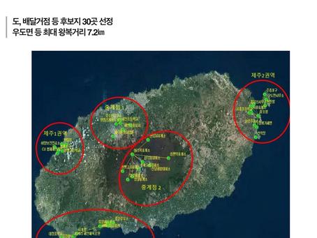 드론전망 / 한라산·해안·섬 드론으로 배달한다_제민일보 발췌