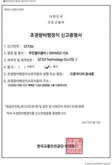 초경량비행장치 신고증명서(S7735I)