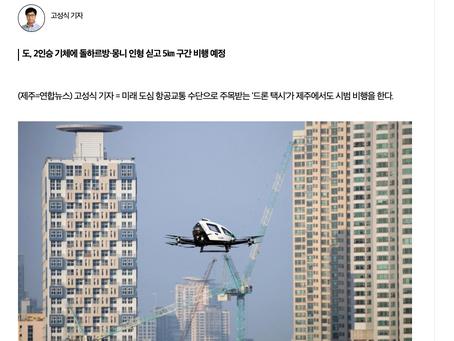 드론뉴스/제주 송악산∼가파도 상공에 '드론 택시' 뜬다…21일 시범 비행_연합뉴스 발췌