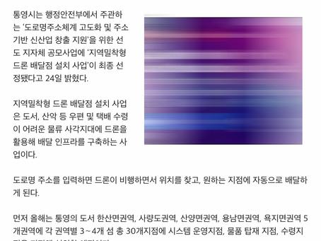 드론전망 / 섬마을 택배, 드론에게 맡겨라_경남일보 발췌