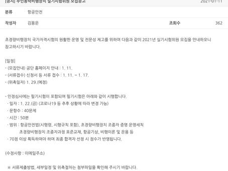 한국교통안전공단 무인동력비행장치 실기시험위원 모집공고
