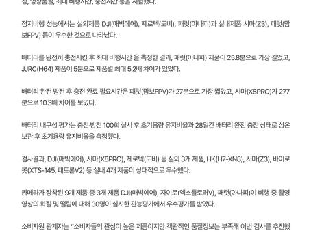 대전드론매장 / 한국소비자원, 취미용 드론 품질평가 결과 발표_중부일보 발췌