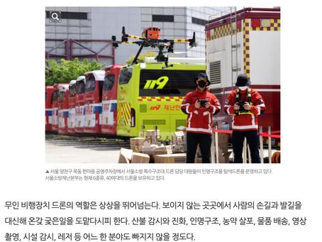 드론전망 / 불가능은 없다, 드론씨와 함께라면_서울신문 발췌
