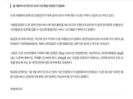 드론뉴스 / 드론신고, 원스탑 통합서비스 운영 개시_중부일보 발췌