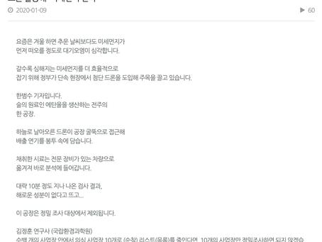 드론전망 / 드론 활용해 '미세먼지 단속'_전주MBC 발췌