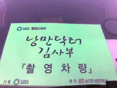 2016.11.29 SBS 드라마 낭만닥터 김사부 항공촬영 / 대전 드론 교육