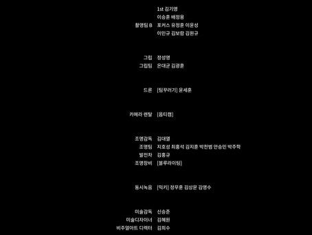 SBS 드라마 '배가본드' 엔딩크레딧 / 항공촬영 팀꾸러기