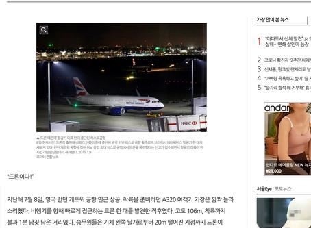 드론뉴스/인천공항 불법드론 사태가 무서운 이유…드론 스트라이크의 위험성_서울신문 발췌