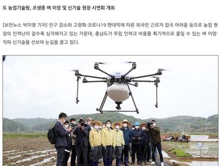 농업드론 / 자율주행 이앙·드론 직파로 인력·비용 '뚝'_보안뉴스 발췌