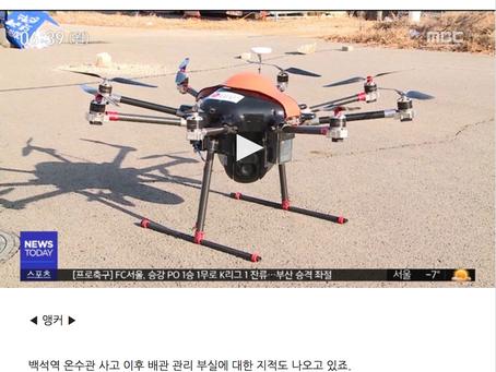 제2의 온수관 사고 막는다…'드론' 띄워 실시간 감시_MBC뉴스 발췌