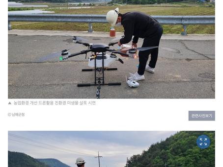 드론전망 / 드론 활용 '친환경 미생물' 살포_오마이뉴스 발췌
