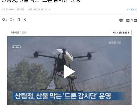 드론전망 / 산림청, 산불 막는 '드론 감시단' 운영_KBS 뉴스 발췌