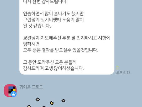 대전드론교육원 '드론미디어' 2021년 드론자격증 실기시험 전원합격!!