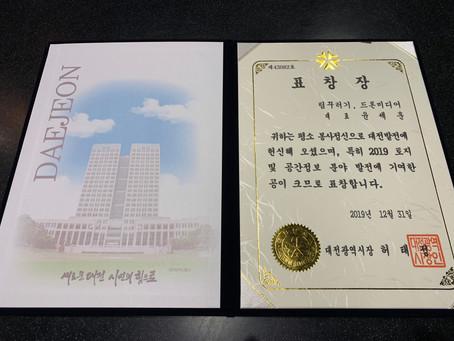 팀꾸러기, 드론미디어 대전광역시장 표창장 받았습니다~! ^^