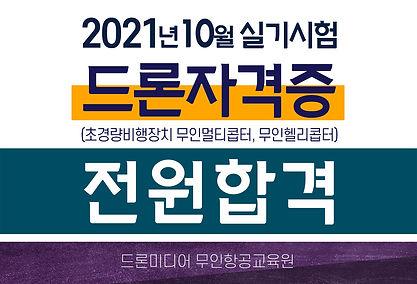 2021_10_전원합격.jpg