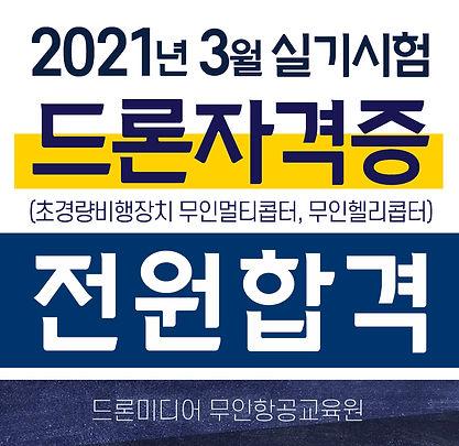 2021_3_전원합격_팝업.jpg