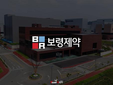 보령제약 항공촬영 스케치 / Team꾸러기