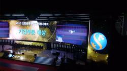 2015 신한은행 연도대상