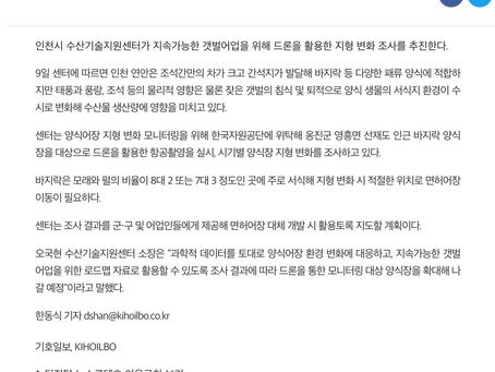 드론전망 / 드론 띄워 인천 연안 갯벌 지형변화 조사한다_기호일보 발췌