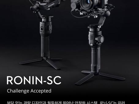 대전드론매장 드론미디어 / DJI 로닌-sc (Ronin-sc)