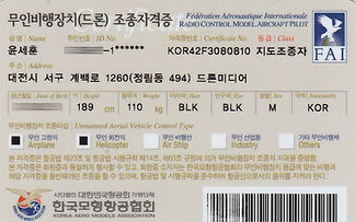 협회-지도조종자_뒤(수정).jpg