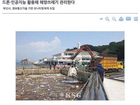 드론전망 / 드론·인공지능 활용해 해양쓰레기 관리한다_코리아쉬핑가제트 발췌