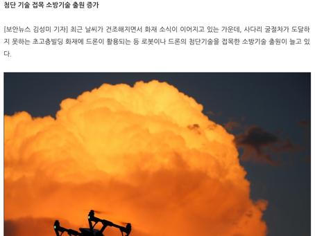 드론전망 '소방드론' 소방기술의 진화 드론날고 로봇뜨고_보안뉴스 발췌
