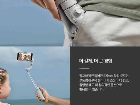 DJI 오즈모 모바일5 (DJI OM5) / 스마트폰 짐벌 / 대전드론매장 드론미디어