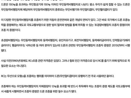 드론전망 / 나도 드론을 배우고 싶다_FPN 발췌