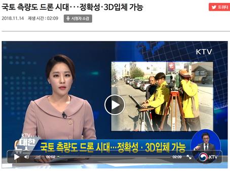드론측량 / 국토 측량도 드론 시대…정확성·3D입체 가능_KTV 국민방송