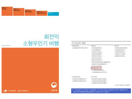 국가직무능력표준(NCS) 소형무인기운용조종 회전익 집필