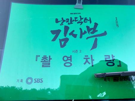 항공촬영 Team꾸러기 촬영일지_191114 / SBS 드라마