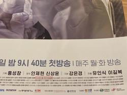 낭만닥터 김사부 포스터