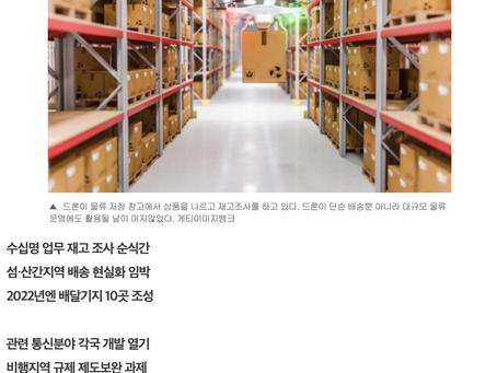 드론전망 / 지금껏 없던 '물류 신세계'… 드론이 활짝 연다_문화일보 발췌