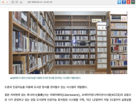 드론전망 / 드론과 인공지능으로 도서관 장서 관리한다_로봇신문 발췌