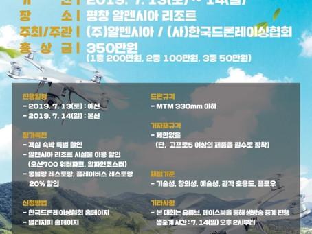 대전드론레이싱 '팀꾸러기' / 2019 알펜시아 드론 프리스타일 코리아 오픈
